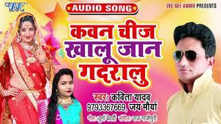 #Jay Maurya, Kavita Yadav का सबसे हिट Song I कवन चीज़ खालू जान गदरालु I Bhojpuri Superhit 2020 Song