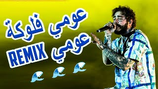 Kader Tirigo Ft. Post Malone - 3omi Flouka 3omi عومي فلوكة عومي (Remix)