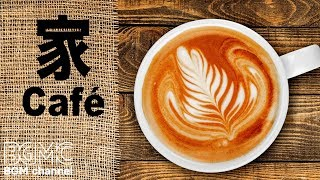 Relaxing Cafe Music - Jazz & Bossa Nova Music - 家カフェ気分!