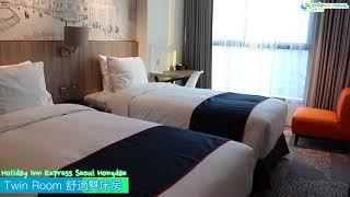 Holiday Inn Express Seoul Hongdae正式進駐弘大商圈❗全新開幕實錄❗