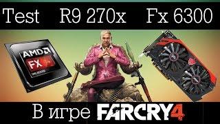 Тестирование видеокарты R9 270x и AMD FX-6300 в Far Cry 4 | Test R9 270x and AMD FX-6300