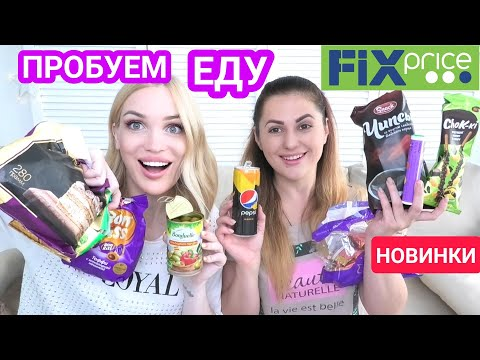 ❌ЧТО НЕ БРАТЬ В ФИКС ПРАЙС❌из еды🔥 Новинки июнь🔥 Silena Shopping Live - Видео онлайн