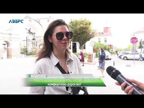 ТРК Аверс: Вголос. Чи оплачували б українці проїзд рівною дорогою?
