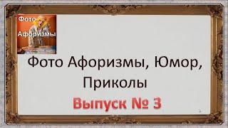 Фото Афоризмы, юмор, приколы выпуск № 3