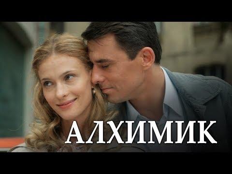 АЛХИМИК - Серия 1 / Детектив. Фантастика