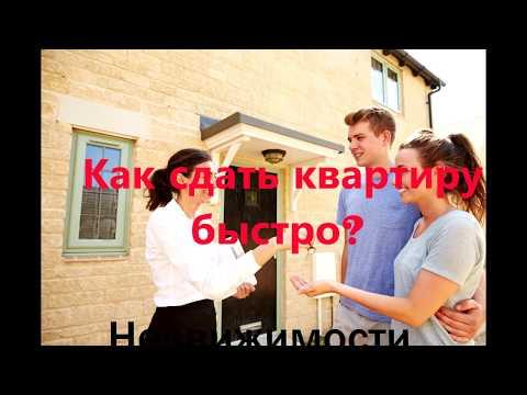 Как быстро сдать квартиру