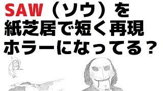 【すぐにわかる】SAW(ソウ)を紙芝居で再現!【完全ネタバレ】【描いてみた】