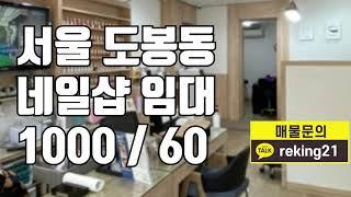 [네일샵임대] 서울 도봉구 대로변 네일샵 매물 네일샵 …