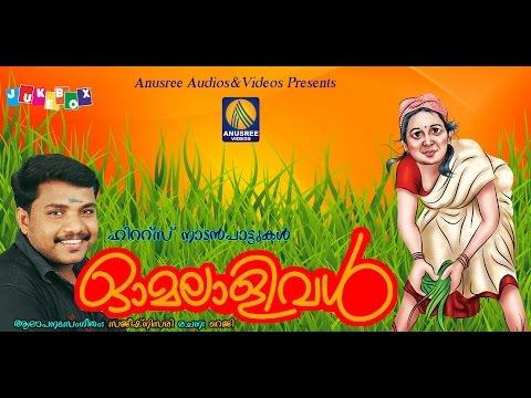 Omalalival Malayalam Love Songs Folk Songs Malayalam New Hits Songs