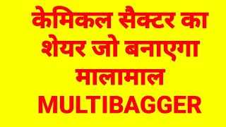 Multibagger stock - Super Multibaggers for Investment and review.