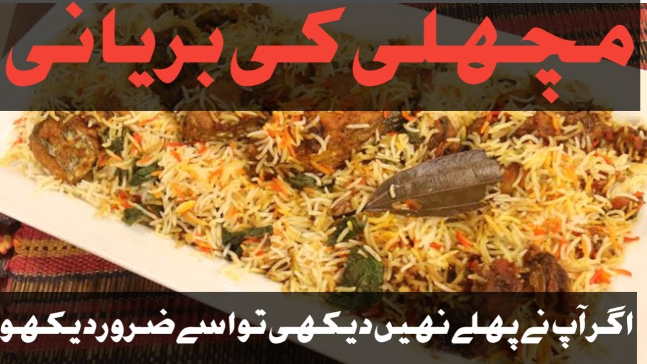 How to make Fish Biryani at home| Machli ki Biryani| Fish Biryani Recipe in Urdu|Hindi مچلی بریانی