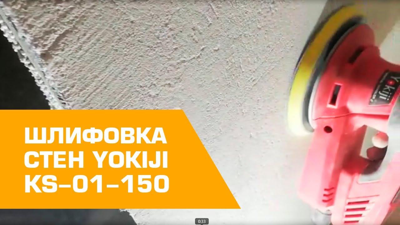 Шлифовка стен с помощью YOKIJI KS-01-150