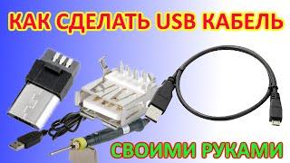 USB кабель своими руками удлинитель USB diy(, 2016-03-03T18:55:16.000Z)