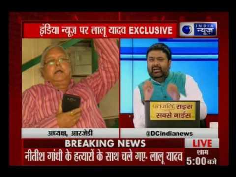 Bihar crisis; India News Exclucive Interview with Lalu Prasad Yadav  — 'नीतीश कुमार कायर आदमी हैं'