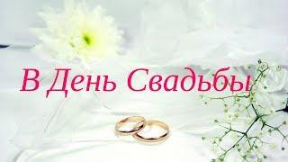 Трогательное поздравление в День Свадьбы!