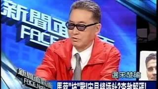 20111130 李敖 新聞面對面 1/4