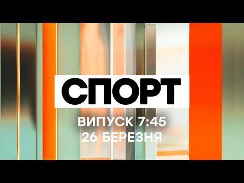 Факты ICTV. Спорт 7:45 (26.03.2020)
