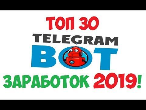 🔥Заработок в телеграмме 2019💰 (Топ 30 платящих ботов)