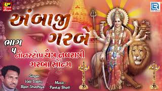Ambaji Garbe NONSTOP Chaitra Navratri Garba Songs | Part 5 | Superhit Gujarati Garba Song