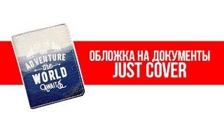 Обложка на документы Just Cover - Go on. Обзор
