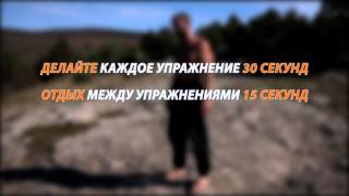 Сжечь жир Рельеф за 4 мин в день Статический комплекс упражнений