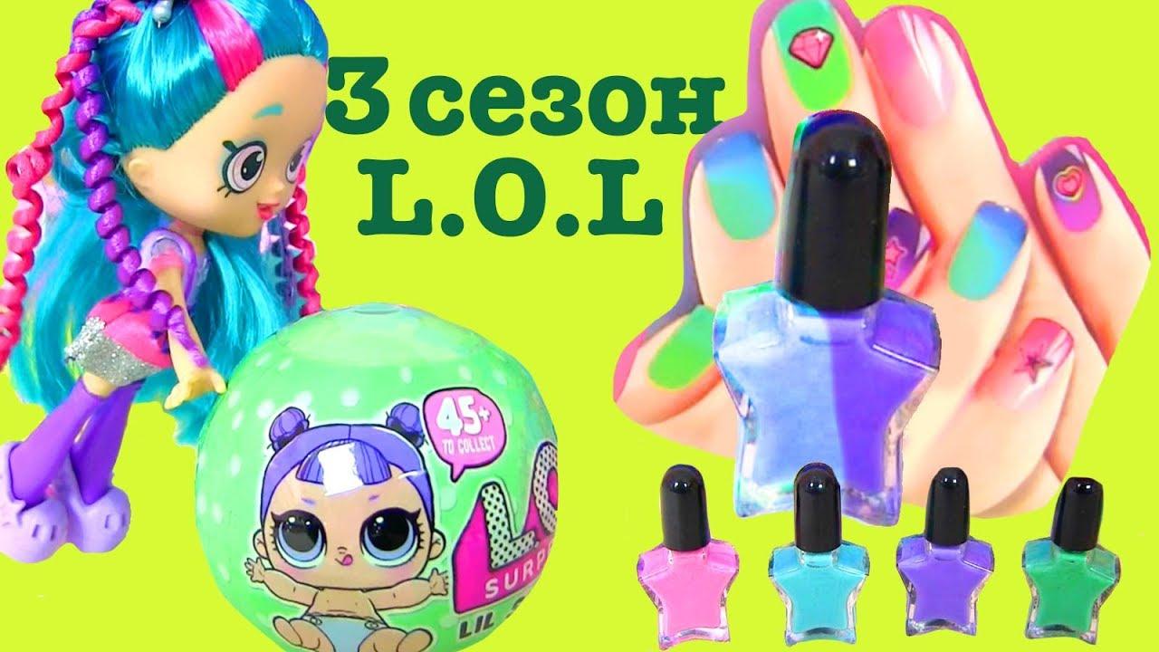 Color Changing Nail Polish КУКЛЫ ЛОЛ 3 СЕЗОН! Детский ...