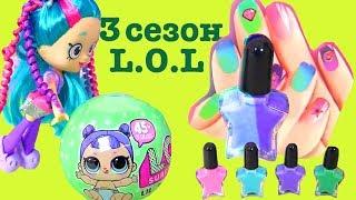 Color Changing Nail Polish КУКЛЫ ЛОЛ 3 СЕЗОН! Детский Игровой Набор для Маникюра Красим Ногти