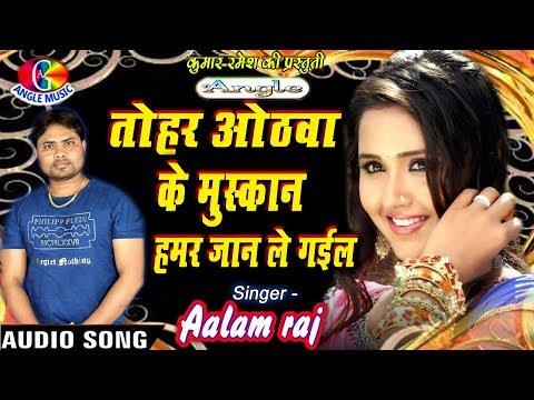 तोहार ओठवाके मुस्कान हमर जान ले गईल Tohar Othwa Ke Muskaan Jaan Le Gayil # Aalam Raj
