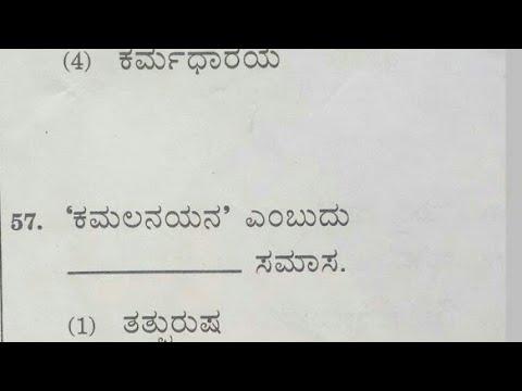 FDA Kannada Question Paper 2017/ KPSC FDA SDA /samanya kannada /ಸಾಮಾನ್ಯ ಕನ್ನಡ ಪ್ರಶ್ನೆ  ಪತ್ರಿಕೆ