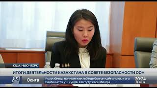 В Нью-Йорке прошли дебаты казахстанских студентов и дипломатов