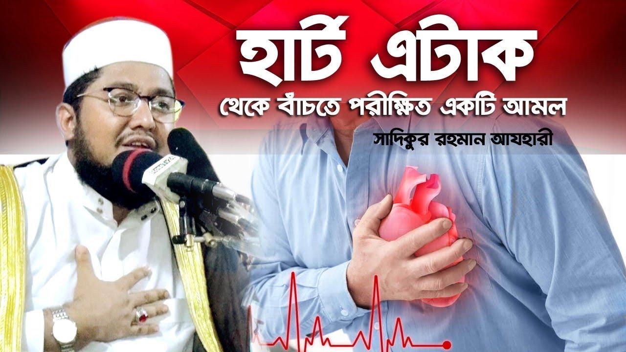 Heart Attack । হার্ট সুস্থ রাখার পরীক্ষিত একটি আমল ।।  Sadikur rahman azhari
