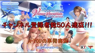 【DOAXVV】チャンネル登録者数50人達成記念