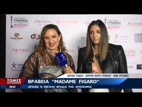 12α Βραβεία Madame Figaro