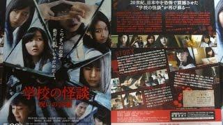 学校の怪談 呪いの言霊 2014 映画チラシ 2014年5月23日公開 【映画鑑賞...