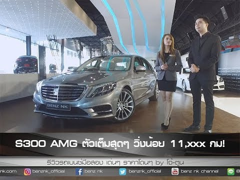 รีวิวรถเบนซ์ |  S300 Bluetec Hybrid AMG [EP.13] 22/11/17 NK Live Report