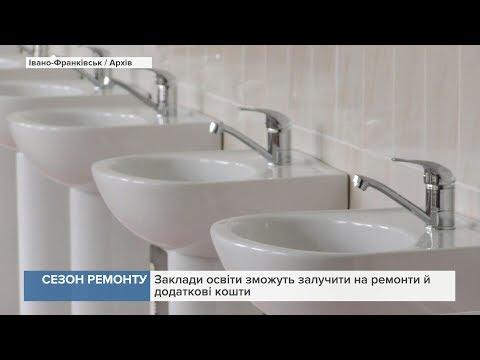 Канал 402: В Івано-Франківську стартував сезон ремонту закладів освіти