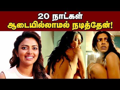 5M பார்வையாளர்களை எட்டிய Aadai Teaser | Aadai Movie Teaser | Amala Paul