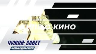 """""""Чужой: Завет"""" - Фильм для фанатов?"""