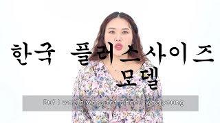 Plus size models in Korea 한국 플러스 사이즈 모델들