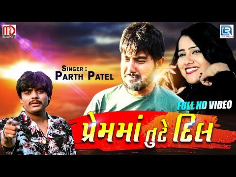 Premma Tute Dil - Parth Patel | New BEWAFA Song | Full Video | RDC Gujarati