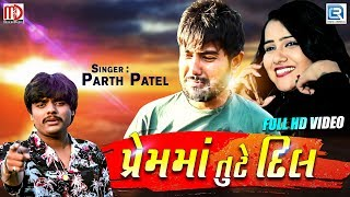 Premma Tute Dil Parth Patel | New BEWAFA Song | Full | RDC Gujarati