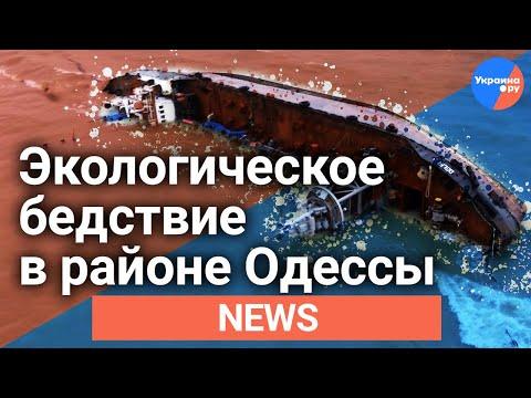 Экологическое бедствие в районе Одессы