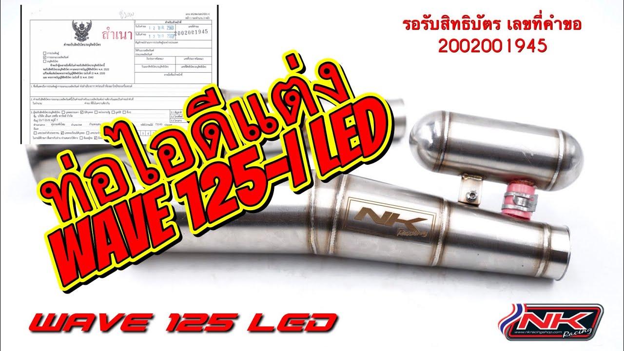 ทดสอบท่อไอดี Wave 125-I LED ระหว่างท่อไอดีเดิมกับท่อไอดีแต่ง