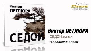 Виктор Петлюра Тополиная аллея Audio
