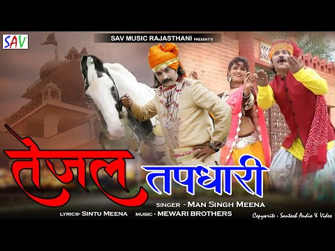 दीपिका राव डांस  #SAVRajasthani ! ManSingh Meena