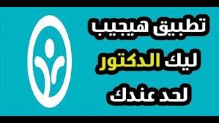 مش هتروح تاني للدكتور !! تطبيق كيديتا هيجيب ليك الدكتور لحد عندك !!