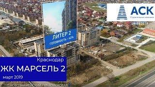 ЖК Марсель 2 Краснодар ✔март 2019 ход строительства ✔квартиры от застройщика в Краснодаре