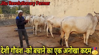 👍स्वदेसी गौधन को बचाने का एक अनूठा प्रयास Unprecedented Initiative to promote Desi Cows.👍