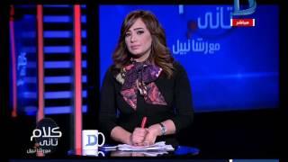 رشا نبيل عن تسريبات البرادعي: الدولة «عاجزة» عن تطبيق الدستور