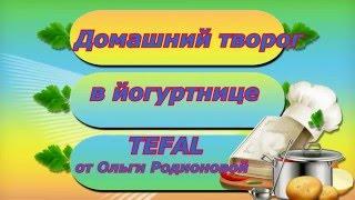великолепный домашний творог в йогуртнице TEFAL. Cottage cheese from Tefal